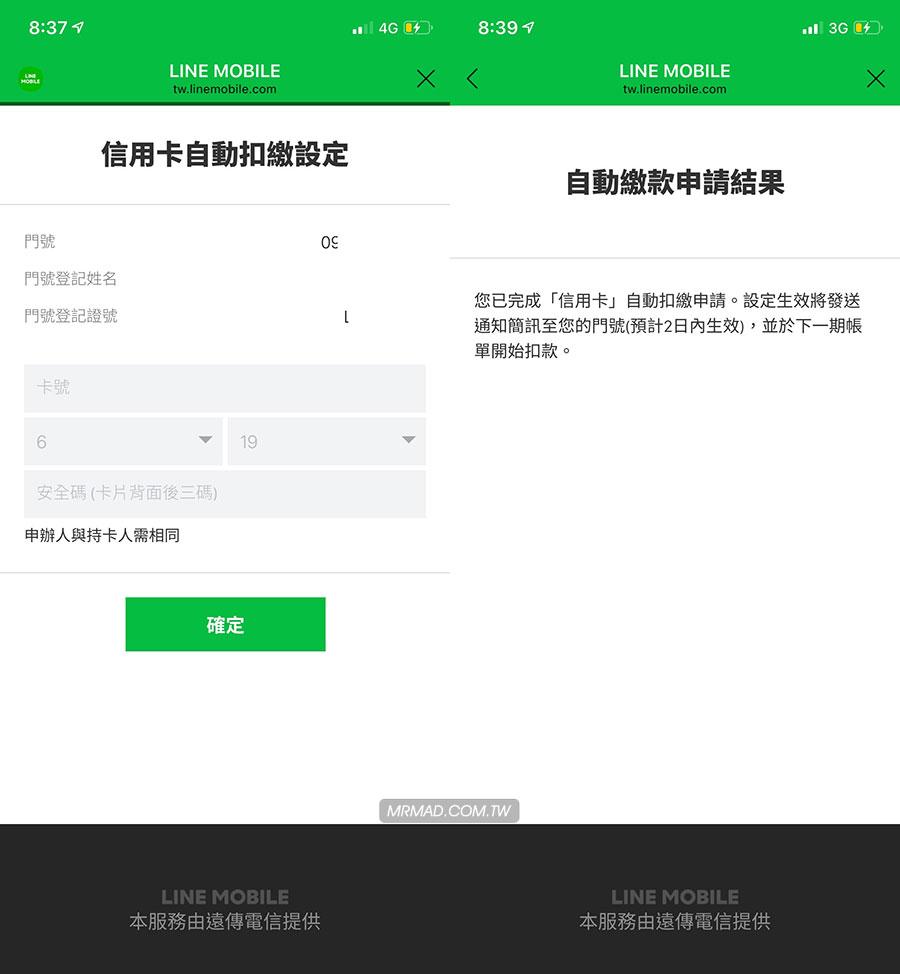重新設定 Line Mobile 自動繳款3