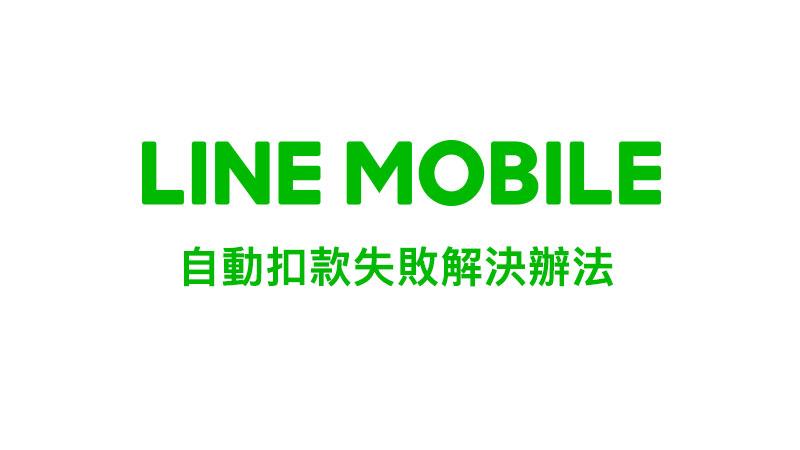 Line Mobile 自動扣款失敗該怎麼解決與處理? 客服處理效率不敢領教
