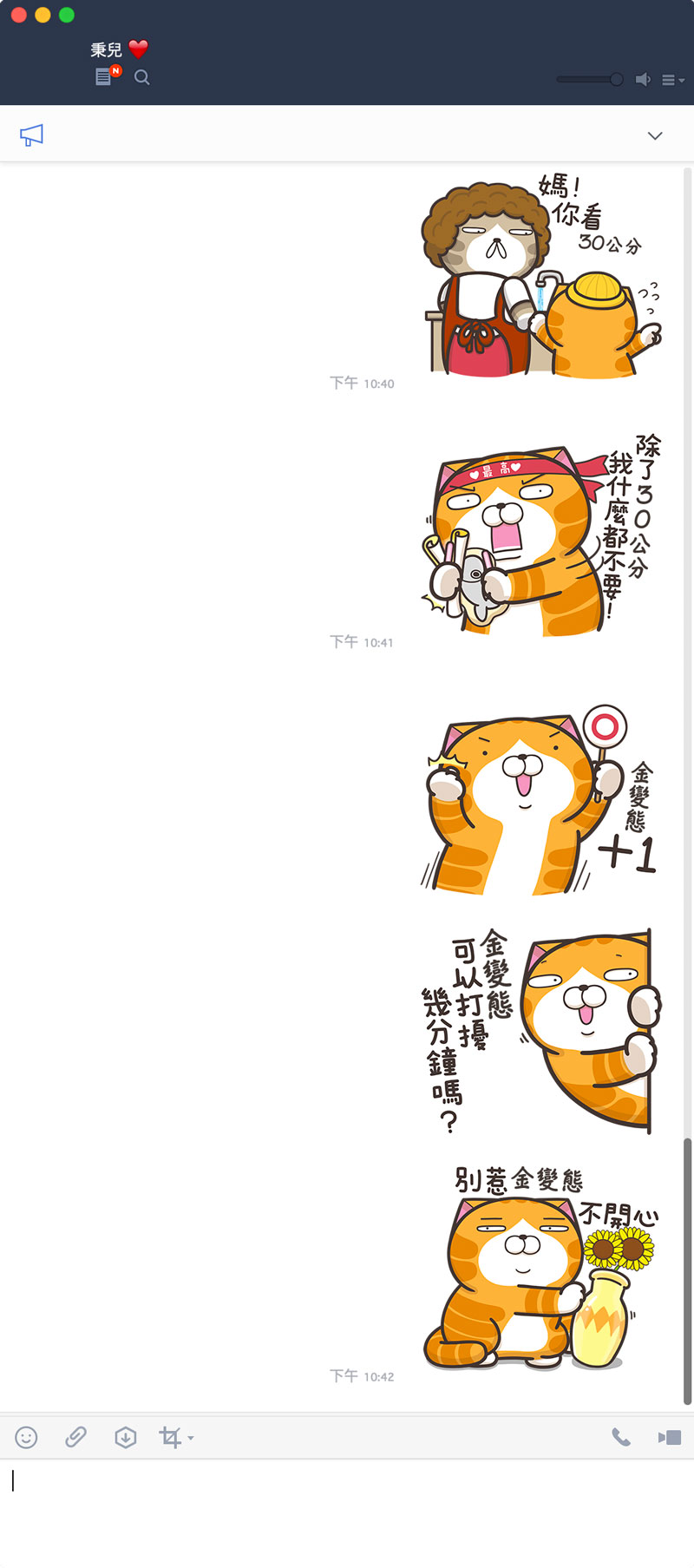 《白爛貓》LINE 貼圖也能玩「自訂文字貼圖」,隨你填貼圖更新創意玩法