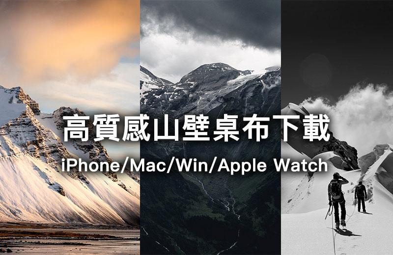 NOMAD 分享三張高質感山壁桌布免費下載,可用於 iPhone 和 Mac