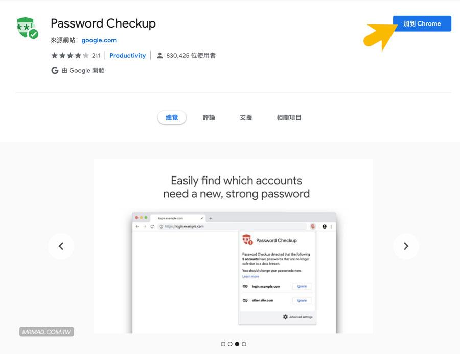 Google 密碼檢查工具 Password Checkup 教學1