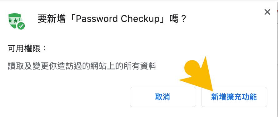 Google 密碼檢查工具 Password Checkup 教學2