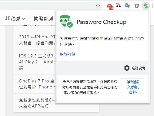 Google 密碼檢查工具 Password Checkup 教學4