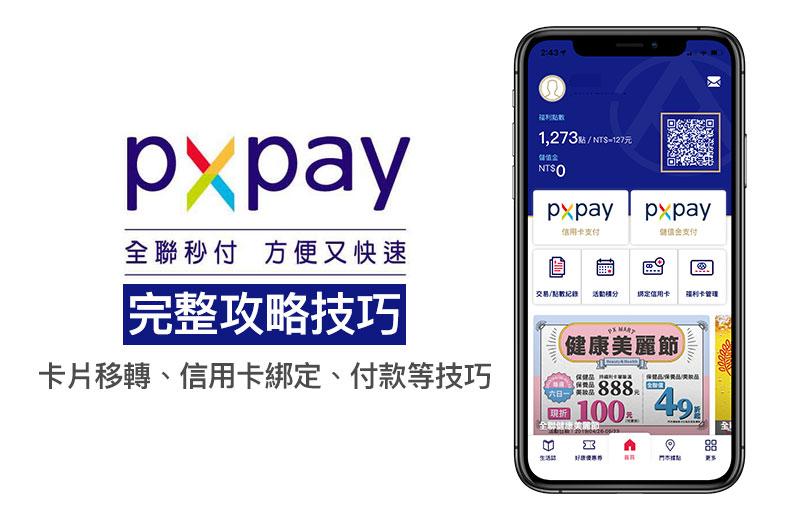 全聯 PXPay 教學:申請註冊、卡片移轉、信用卡綁定、支付技巧全攻略