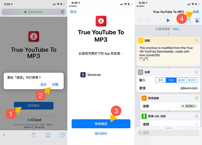 下載「True YouTube To MP3」腳本技巧