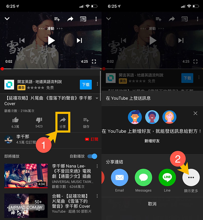 利用 True YouTube To MP3 實現 Youtube轉MP3教學2