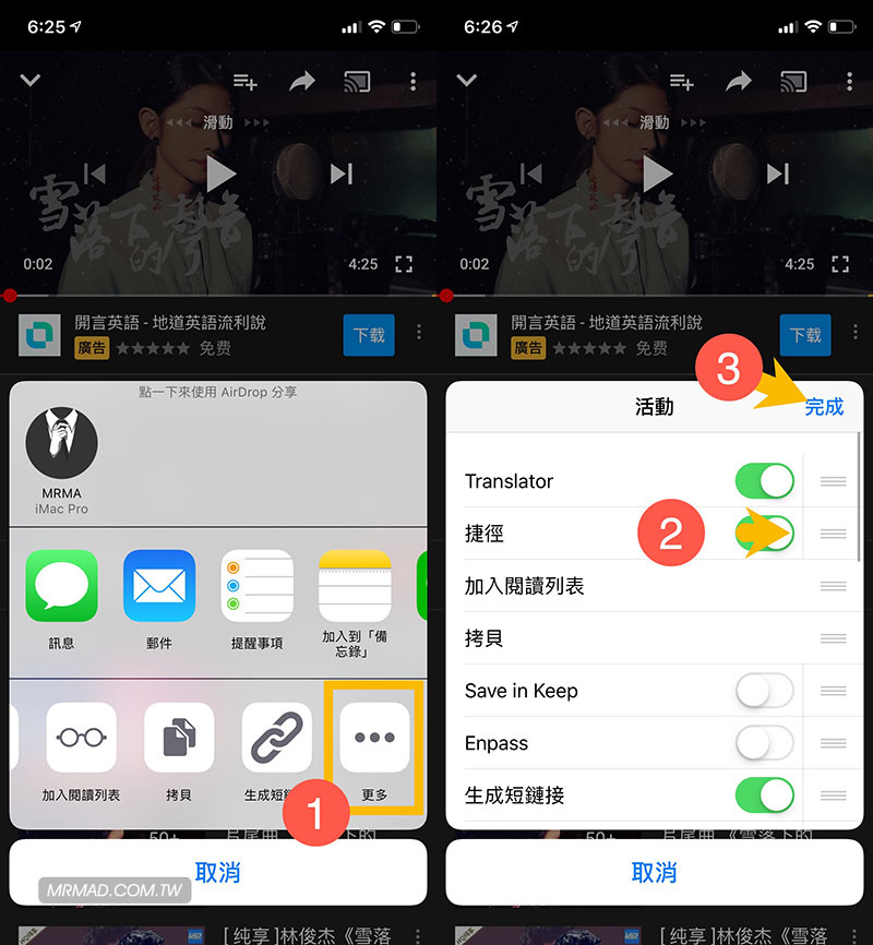 利用 True YouTube To MP3 實現 Youtube轉MP3教學3