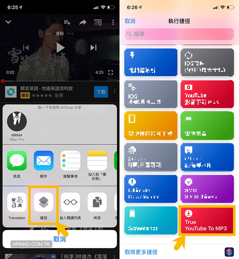 利用 True YouTube To MP3 實現 Youtube轉MP3教學4