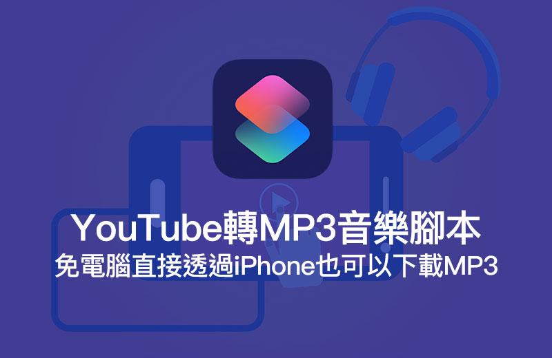 YouTube 轉 MP3 音樂捷徑腳本!直接透過 iPhone 即可下載和轉檔