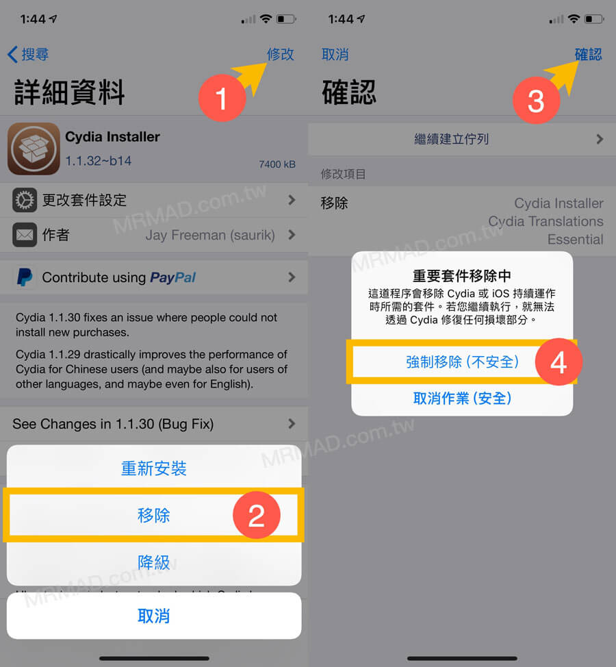 解決移除unc0ver 越獄後,無法清除 Cydia App 圖示暫存方法