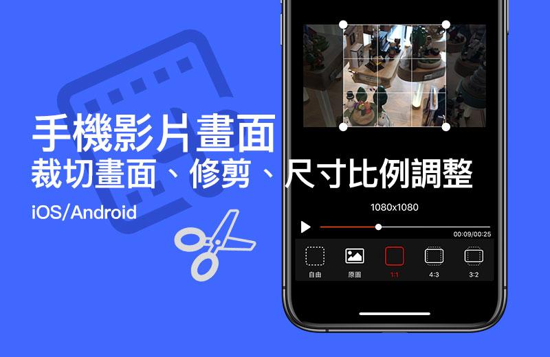 手機影片裁切畫面、修剪、尺寸比例調整免費工具(iOS、Anroid)