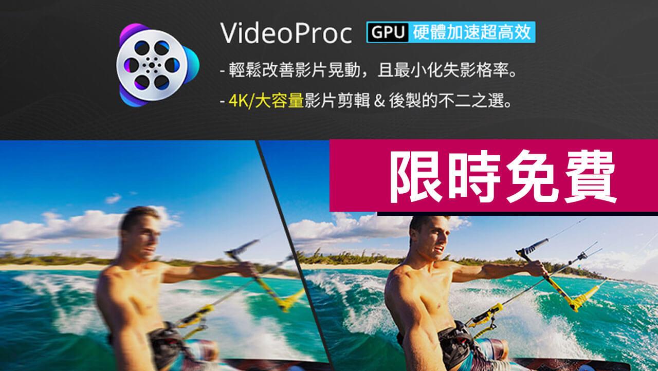 超強影片穩定去除手震、剪輯、轉檔軟體「VideoProc」0元 限時免費下載