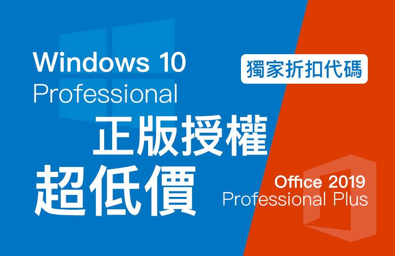 正版 Windows 10 序號只要 348 元即可入手,獨家折扣代碼