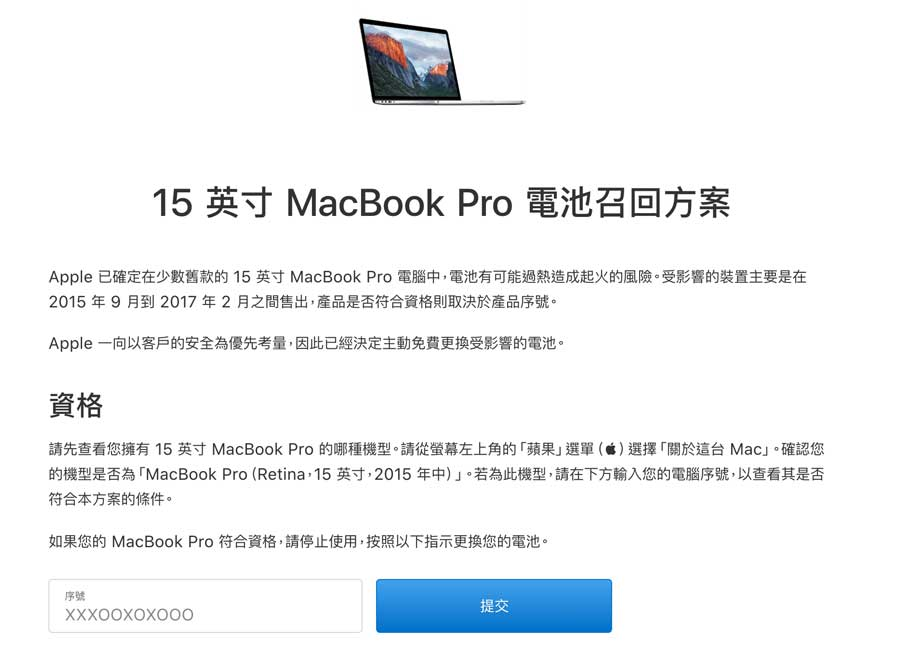 macOS 電池健康度管理功能解析,活化MacBook電池延長壽命