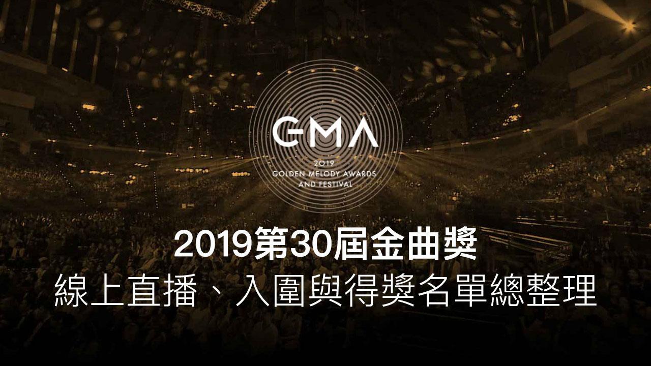 2019第30屆金曲獎LIVE線上直播、入圍與得獎名單總整理