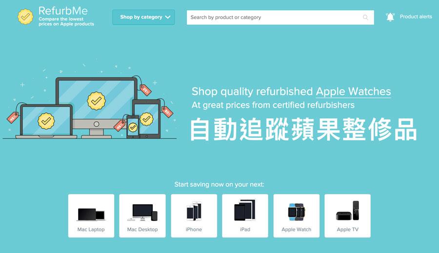RefurbMe 自動跟蹤 Apple 官網整修品,可設定上架 Email 通知