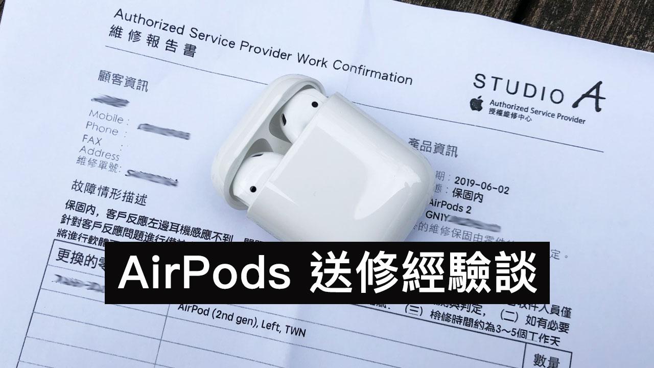 AirPods 送修經驗分享:該準備什麼、更換整新機維修流程攻略