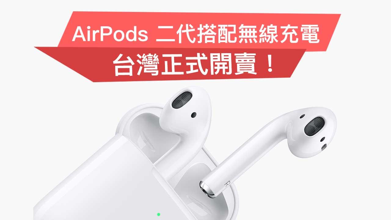 AirPods 二代搭配無限充電盒台灣正式開賣,首批到貨需要等到7月
