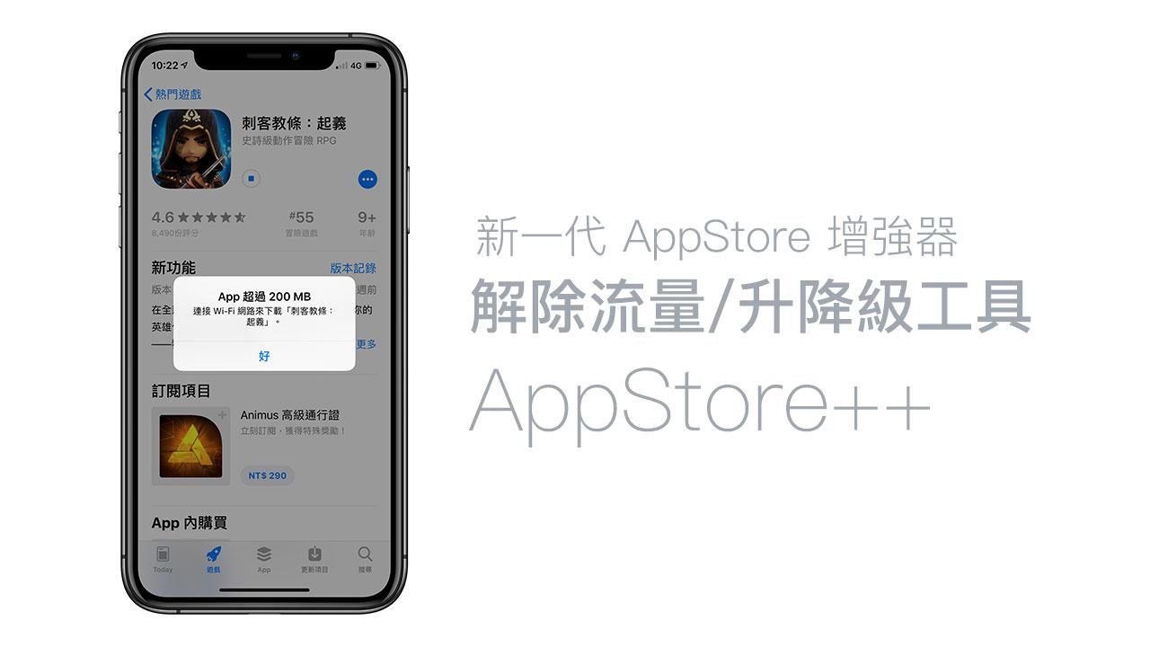 解除 App Store 下載200MB限制和降級插件工具 AppStore++