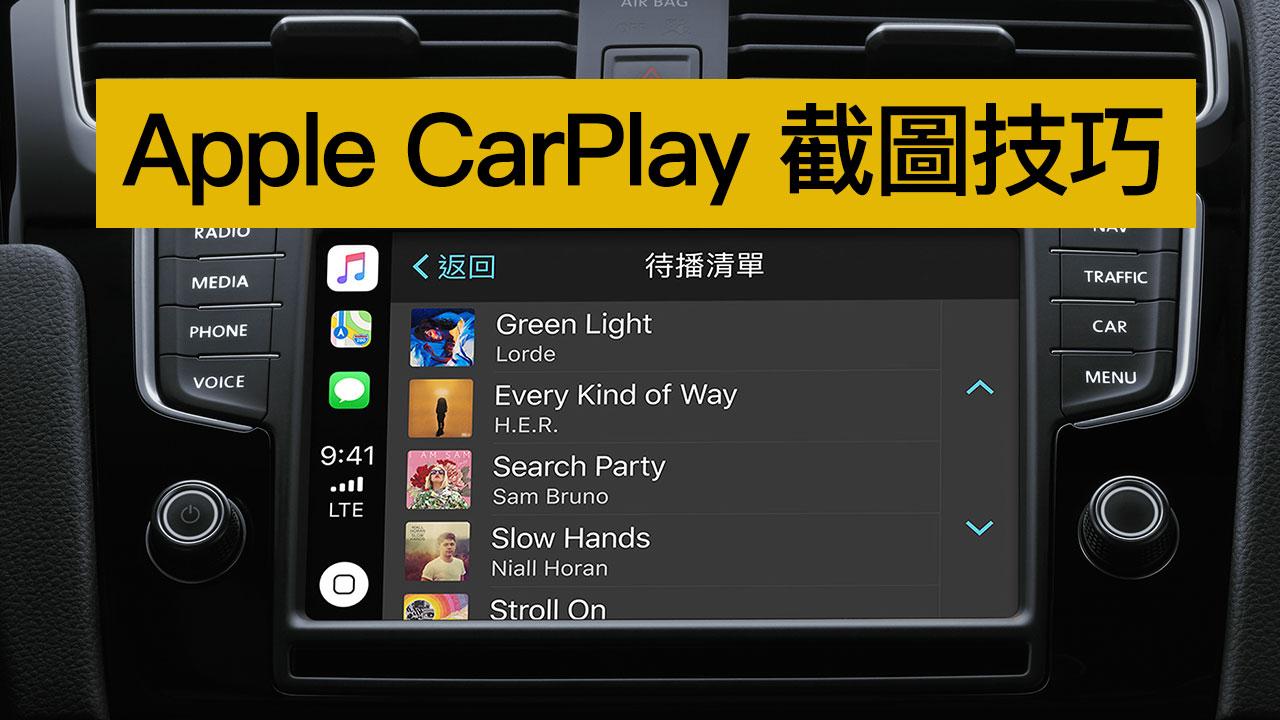 如何替 Apple CarPlay 截圖?這招你一定要學會