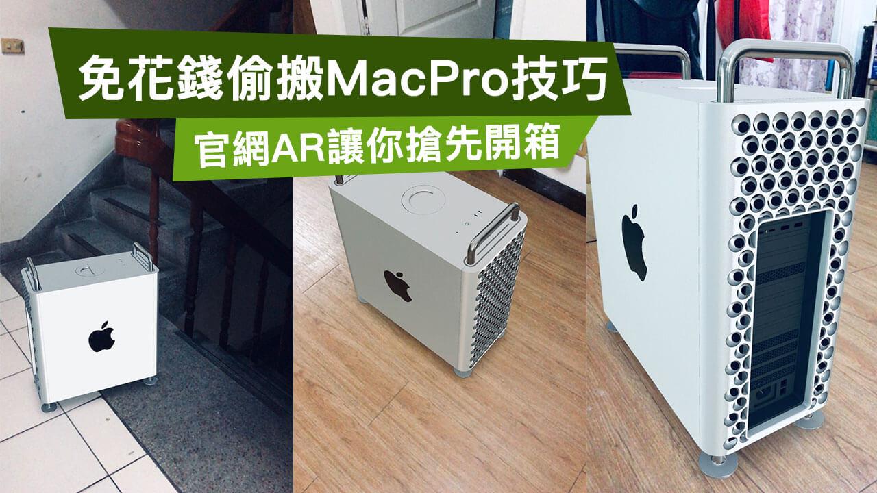 免花錢 Mac Pro 偷搬回家技巧:透過蘋果官網 AR 讓你先開箱