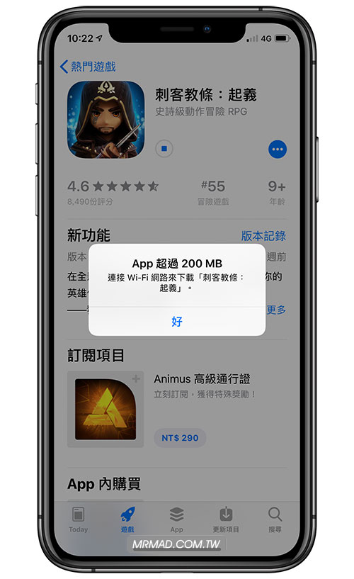 App Store 下載限制提升 200MB