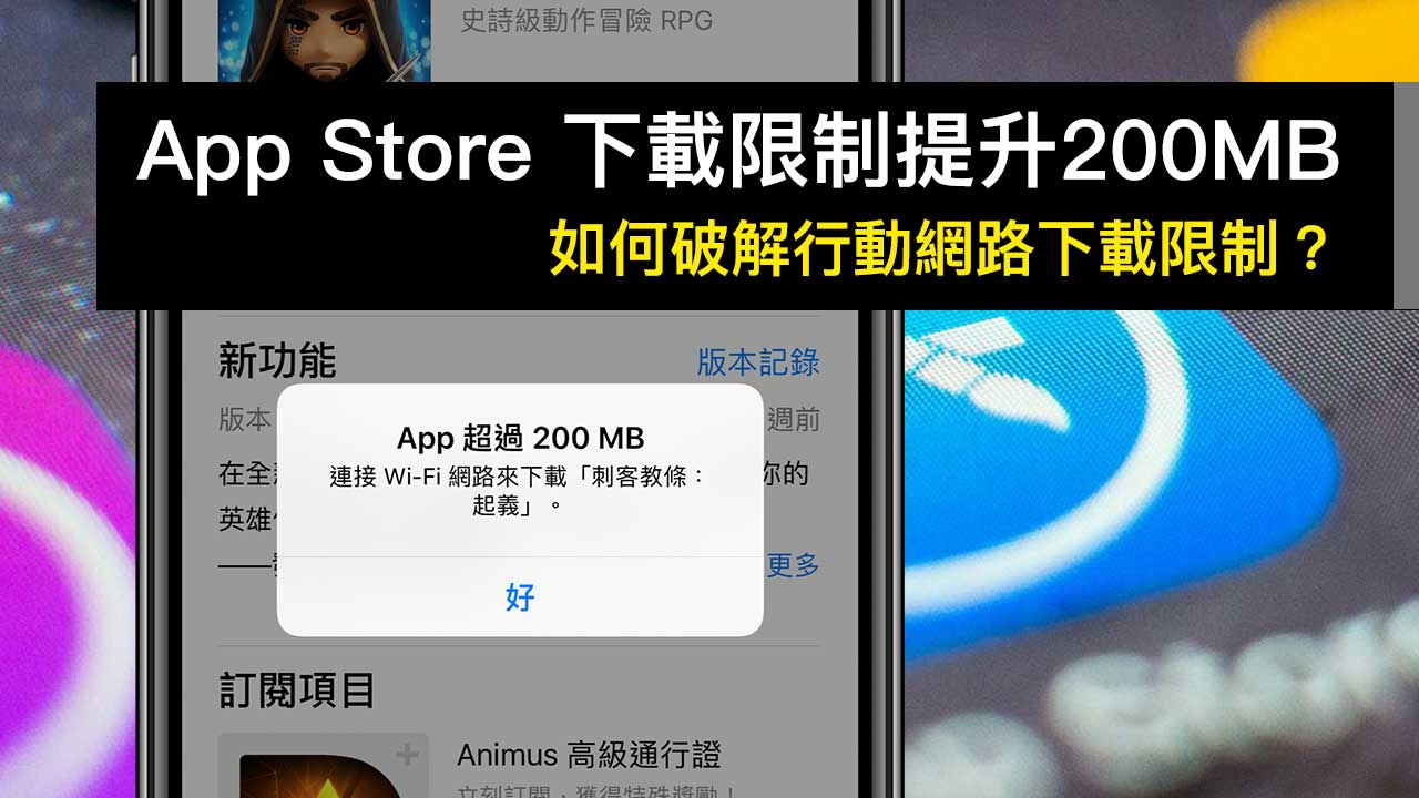 Apple 終於提升 App Store 行動下載限制至 200MB !教你一鍵破解限制方法