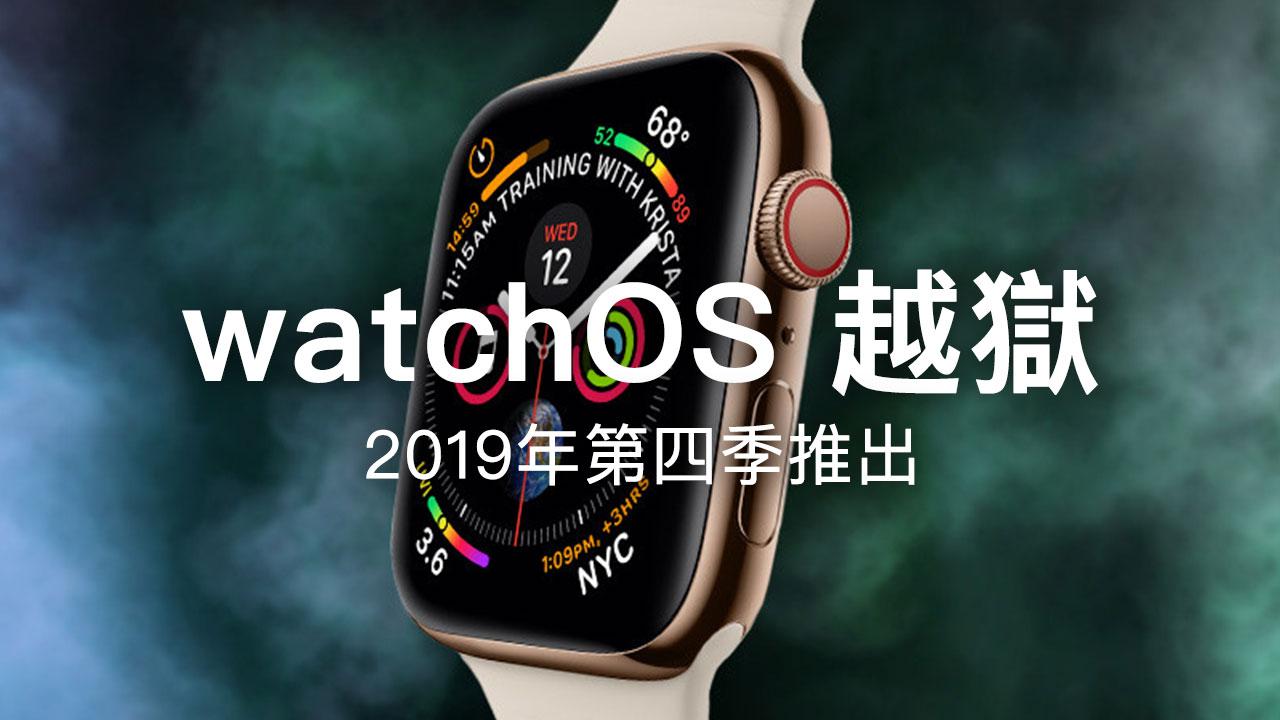 watchOS 越獄 brenbreak 將於2019年第四季推出!支援所有 Apple Watch
