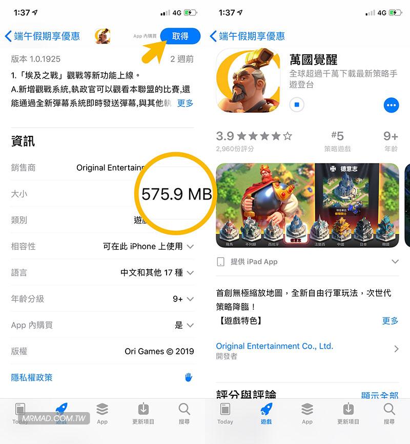 解除 App Store 行動網路200MB 限制2