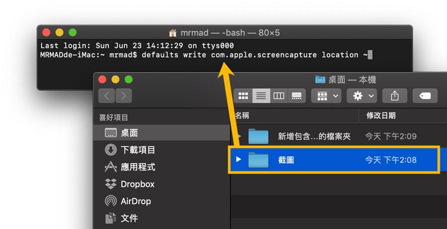 Mac 截圖技巧:修改預設儲存位置2