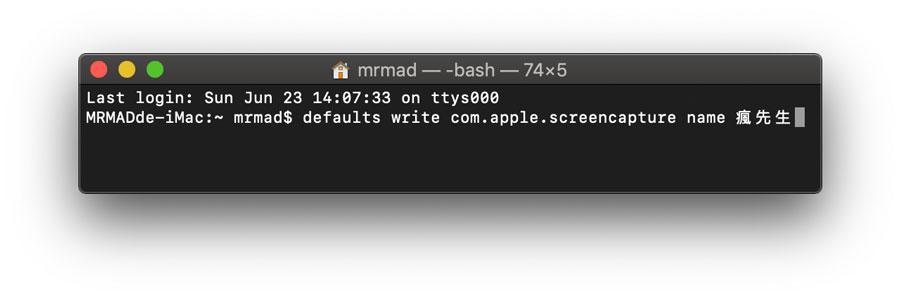 Mac 截圖技巧:修改螢幕截圖預設檔名