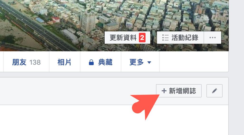 如何在 Facebook 社團內發文實現「文字超連結」效果