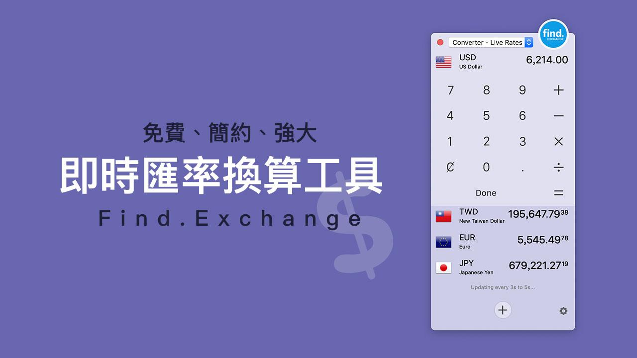 Mac 即時匯率換算工具 Find.Exchange ,即時查看160貨幣匯率、到價提醒