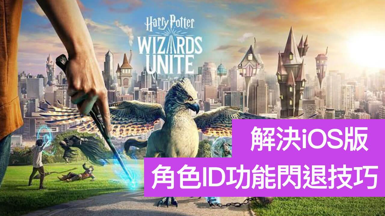 哈利波特巫師聯盟 iOS 版點選角色ID功能頁面造成閃退解決技巧