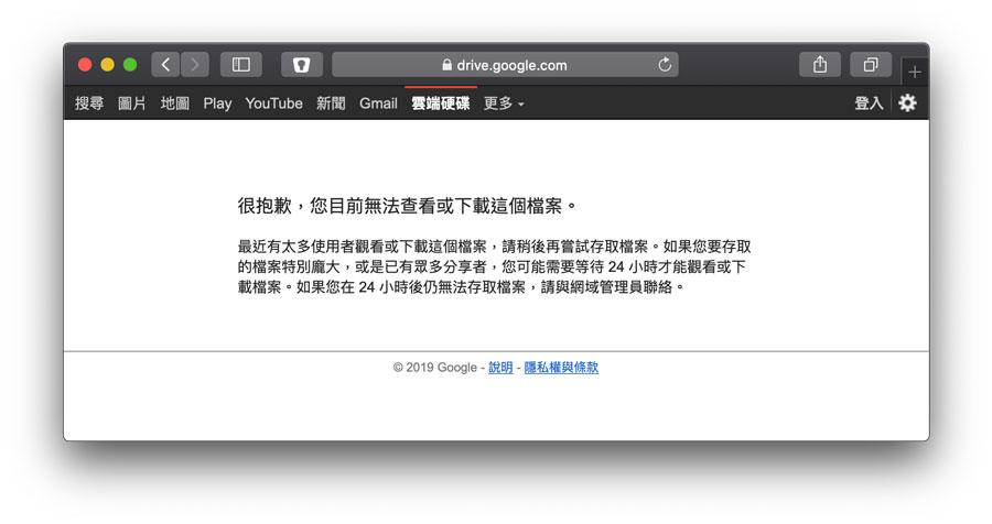 Google雲端「破解超流」下載限制,解除24小時才能觀看和下載方法