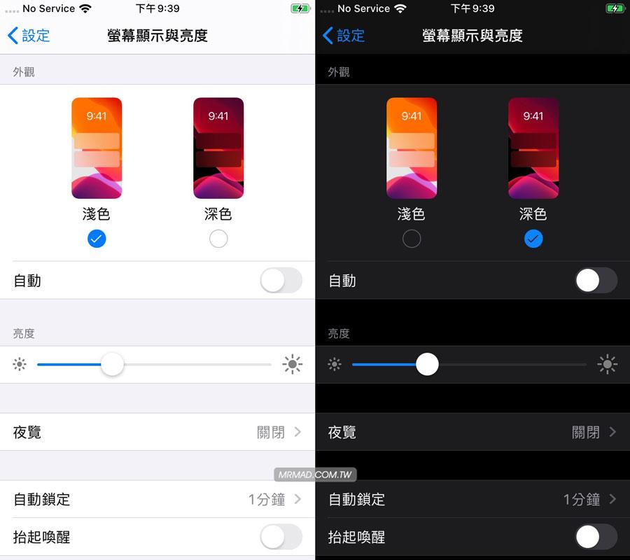 如何開啟 iOS 13 黑暗模式教學,可讓 OLED 螢幕更黑更漂亮