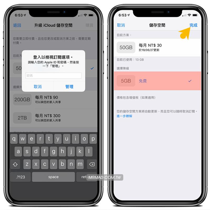 iPhone 取消訂閱 iCloud 儲存空間3