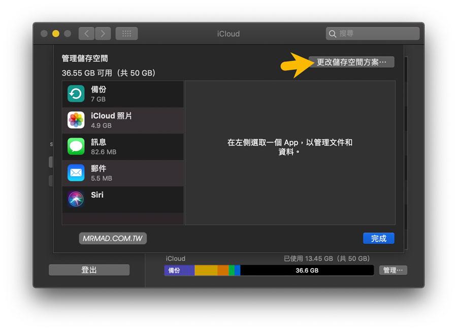 Mac 取消訂閱 iCloud 儲存空間3