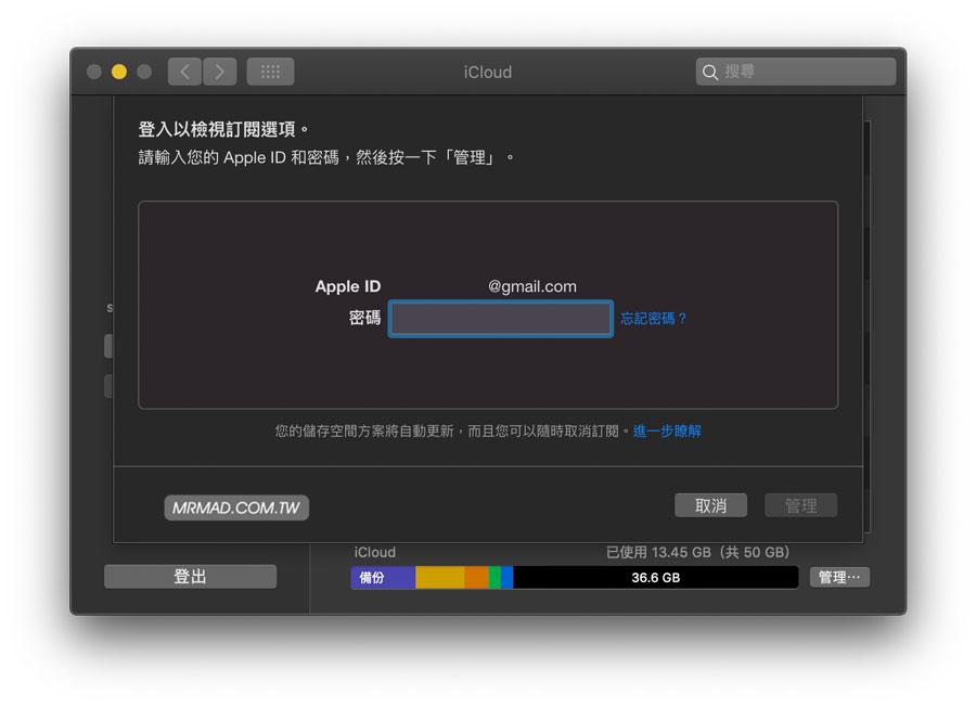 Mac 取消訂閱 iCloud 儲存空間5