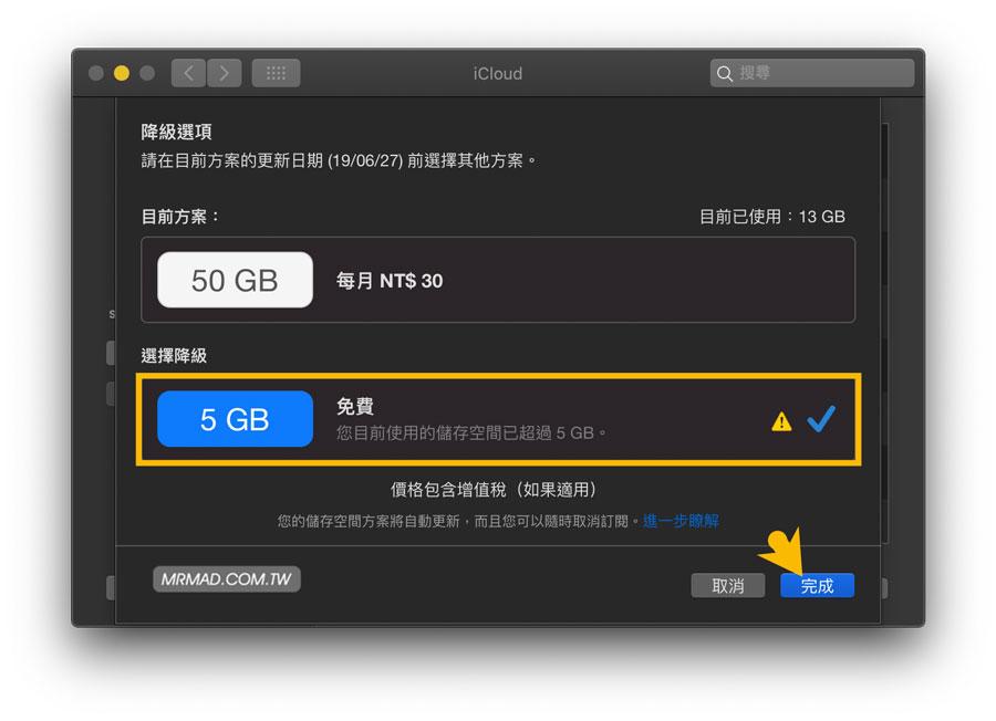 Mac 取消訂閱 iCloud 儲存空間6