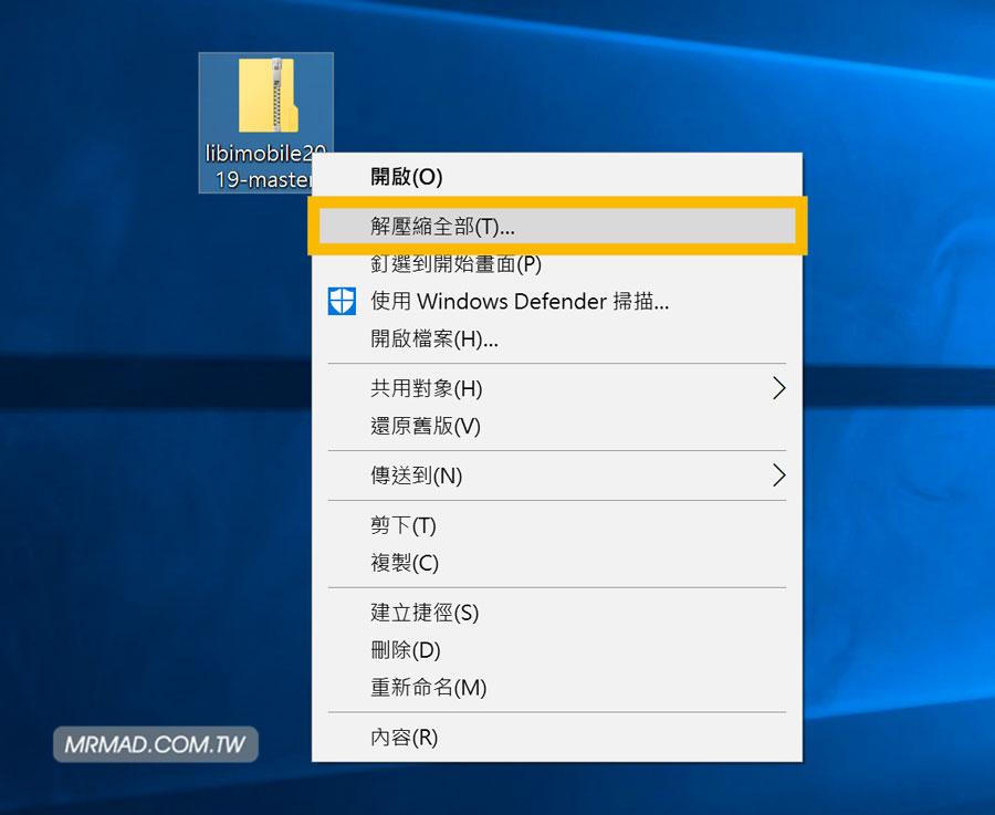 升級 iOS 13 / iPadOS 開發者測試版本教學2