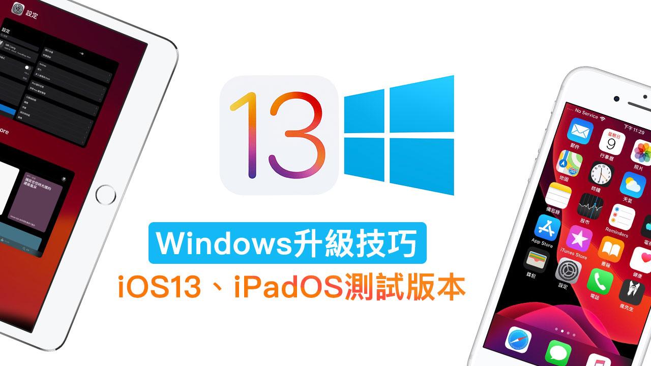如何在 Windows 上安裝 iOS 13 Beta 和 iPadOS Beta 攻略教學