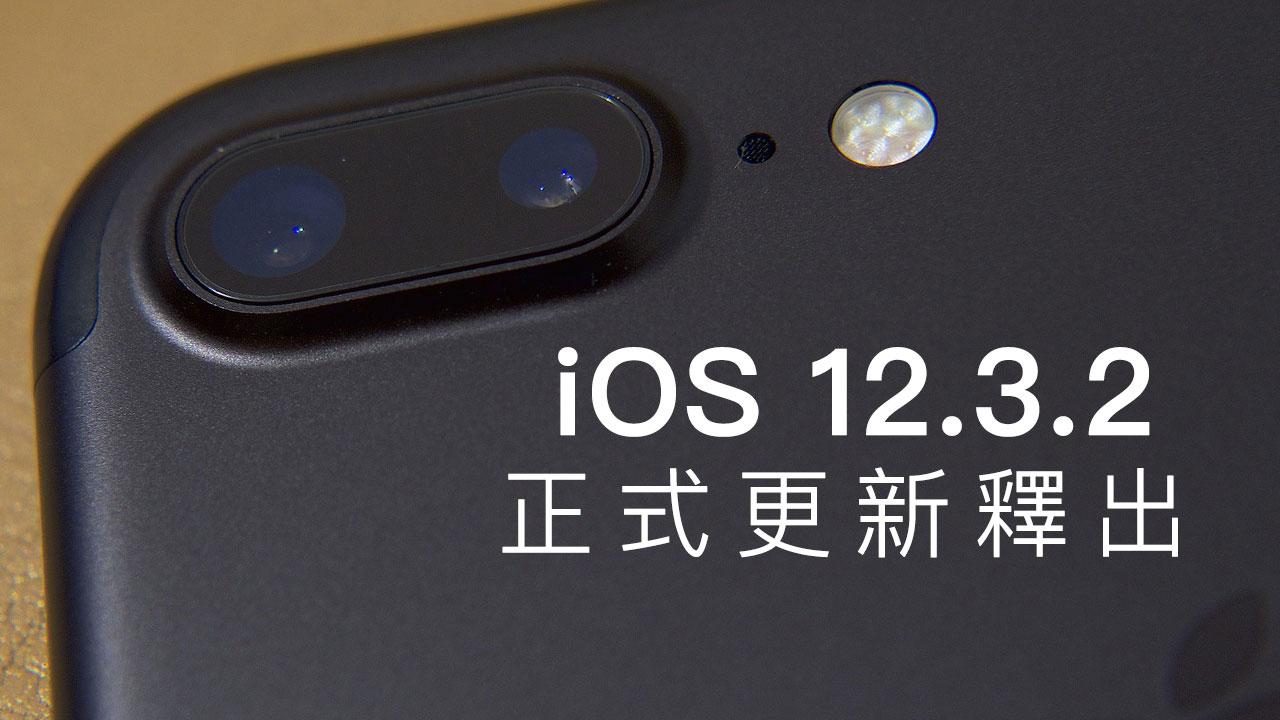 iOS 12.3.2 更新推出,解決 iPhone 8 Plus 人像模式景深錯誤問題