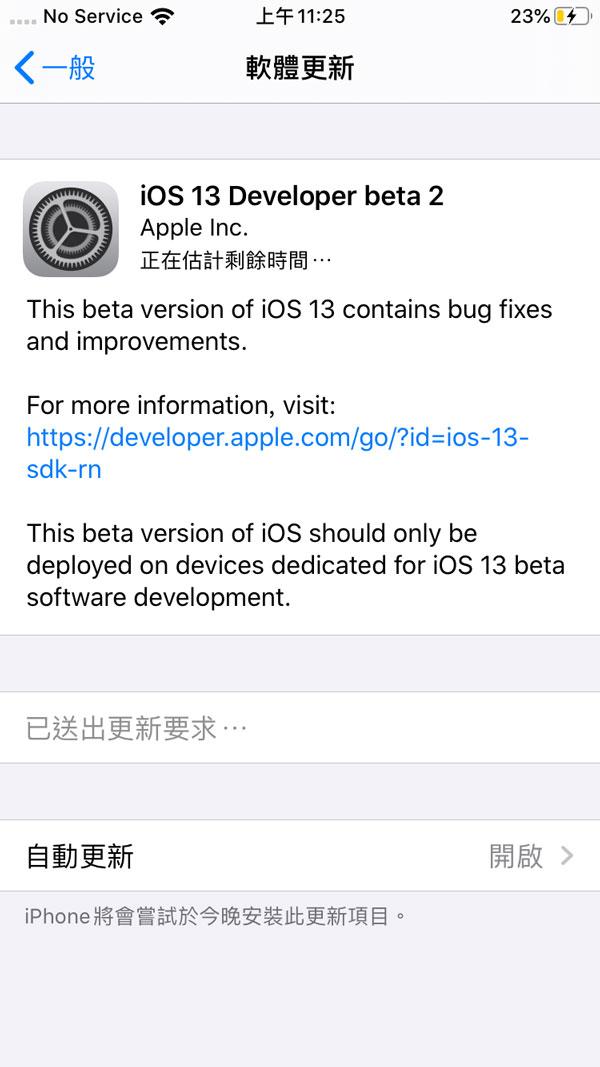 【教學】 iOS 13 Beta 2 & iPadOS Beta 2 開發者測試版描述檔下載安裝技巧