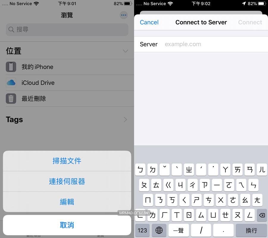 檔案App支援遠端伺服器連線