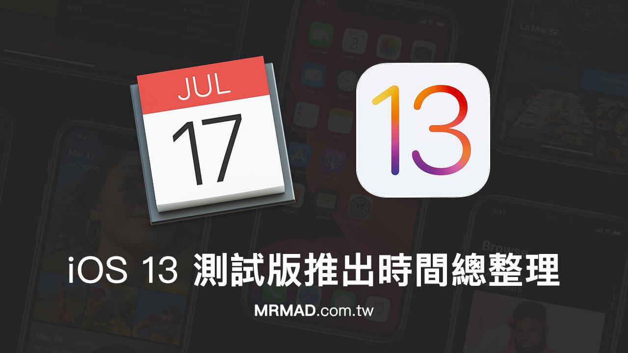 iOS 13 測試版本推出時間一覽表,下個測試版何時推出看這篇