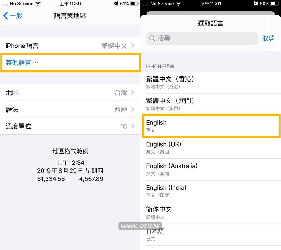 開啟 iOS 多國語系選擇2