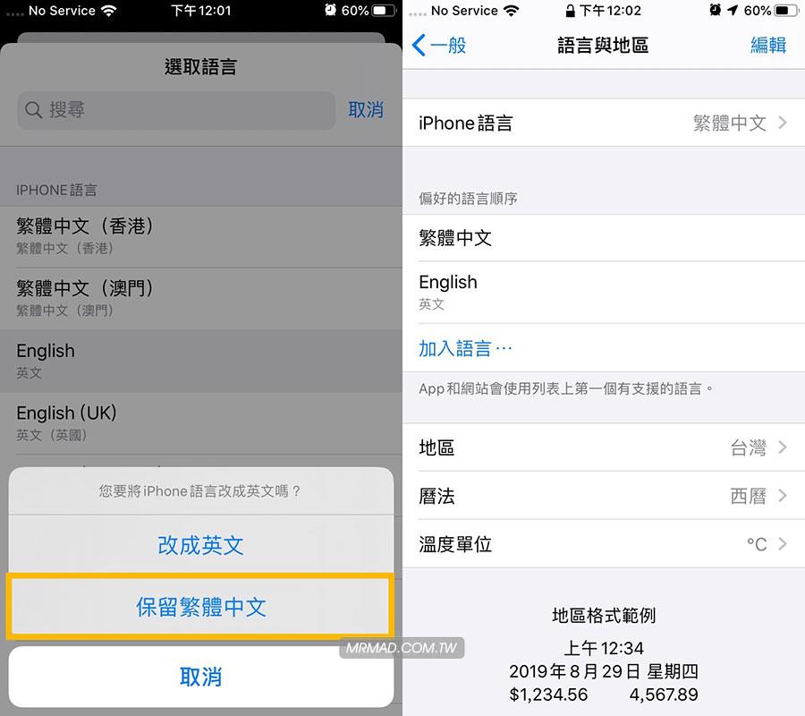 開啟 iOS 多國語系選擇3