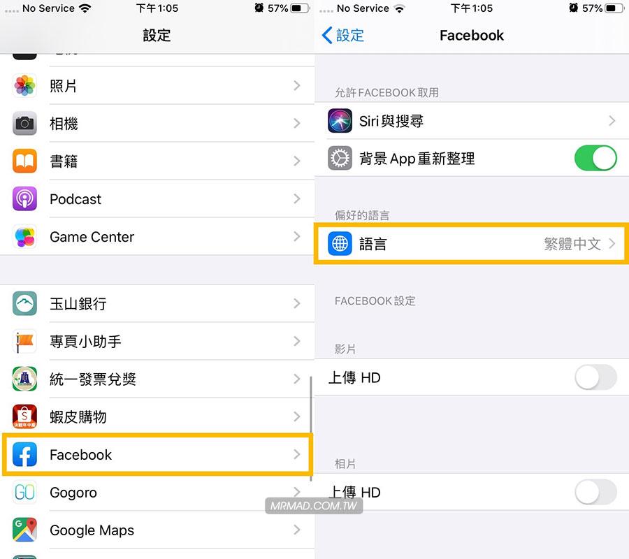 單獨更改App 語言技巧1