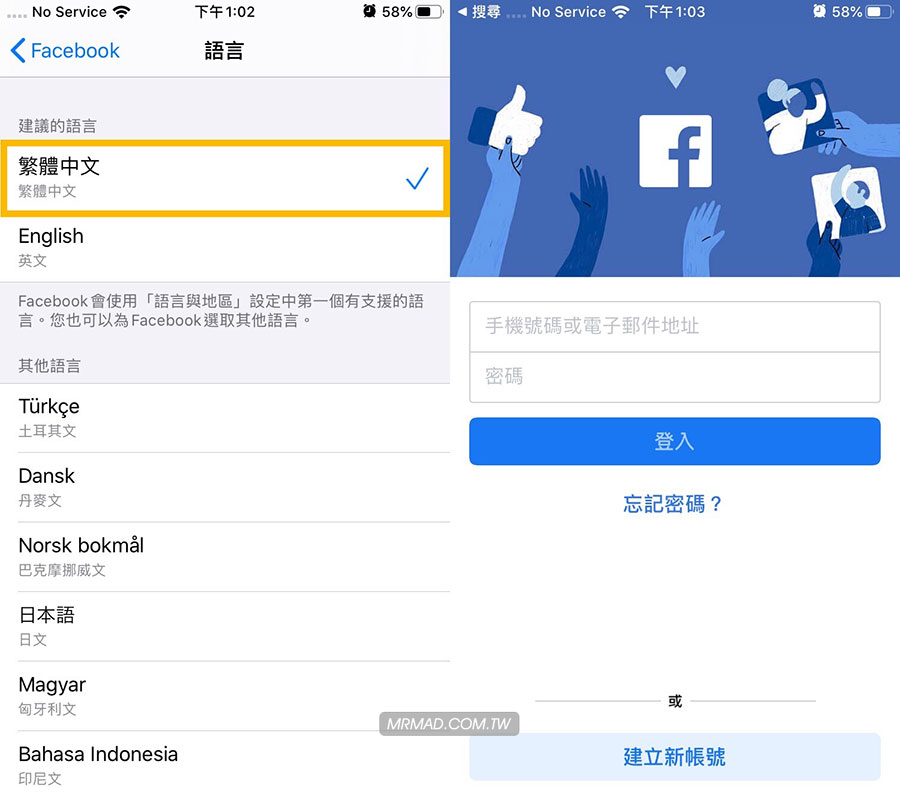 單獨更改App 語言技巧3